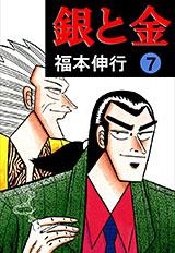 銀と金 第7巻