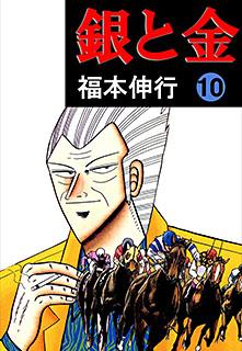 銀と金 第10巻