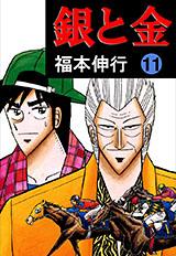銀と金 第11巻