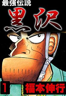 最強伝説 黒沢 第1巻