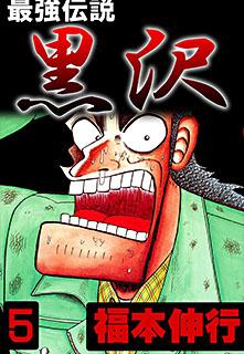 最強伝説 黒沢 第5巻