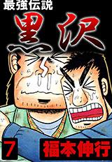 最強伝説 黒沢 第7巻