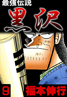 最強伝説 黒沢 第9巻