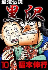 最強伝説 黒沢 第10巻