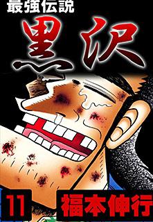 最強伝説 黒沢 第11巻