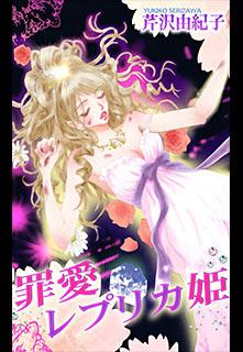 罪愛レプリカ姫