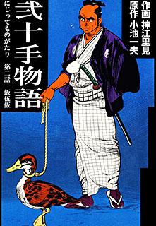 弐十手物語 第2巻