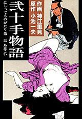 弐十手物語 第3巻