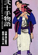 弐十手物語 第5巻