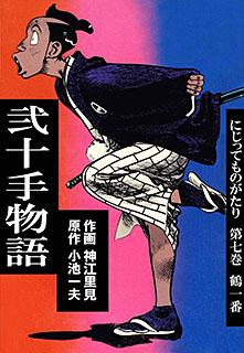 弐十手物語 第7巻