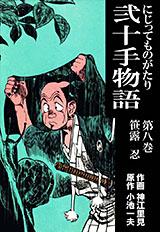 弐十手物語 第8巻