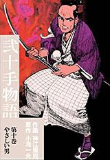 弐十手物語 第10巻