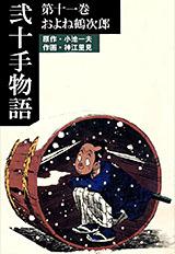 弐十手物語 第11巻