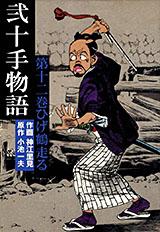 弐十手物語 第12巻
