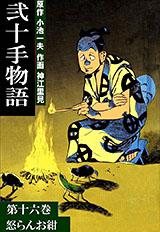 弐十手物語 第16巻