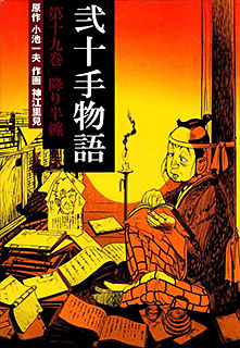 弐十手物語 第19巻