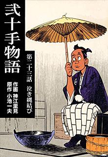 弐十手物語 第23巻