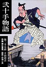 弐十手物語 第25巻