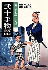 弐十手物語 第27巻