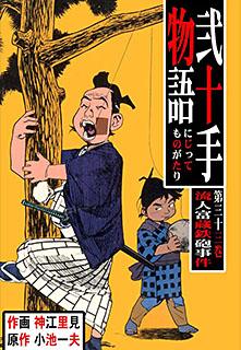 弐十手物語 第33巻