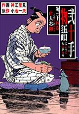 弐十手物語 第34巻