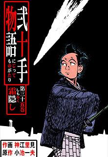 弐十手物語 第35巻