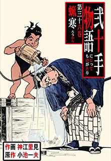 弐十手物語 第36巻
