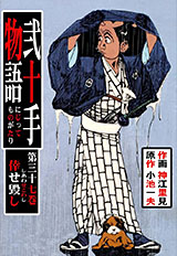 弐十手物語 第37巻