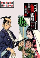 弐十手物語 第40巻