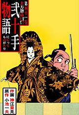 弐十手物語 第41巻