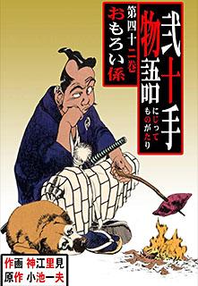 弐十手物語 第42巻