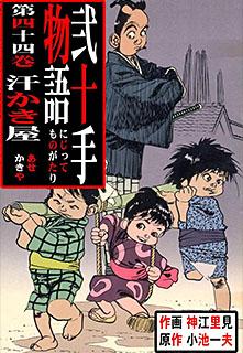 弐十手物語 第44巻
