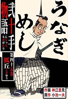 弐十手物語 第45巻