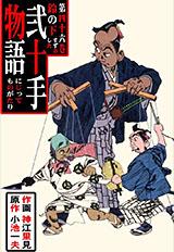 弐十手物語 第46巻