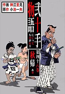 弐十手物語 第48巻