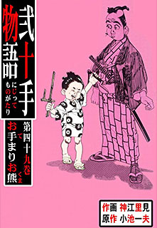 弐十手物語 第49巻