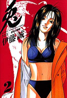兎 -野性の闘牌- 第2巻