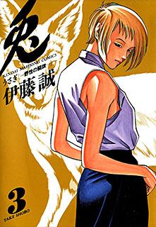 兎 -野性の闘牌- 第3巻