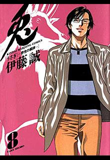 兎 -野性の闘牌- 第8巻