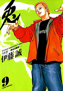 兎 -野性の闘牌- 第9巻