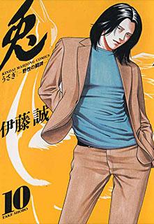 兎 -野性の闘牌- 第10巻