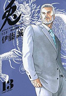 兎 -野性の闘牌- 第13巻