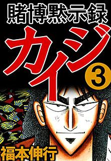 賭博黙示録カイジ 第3巻