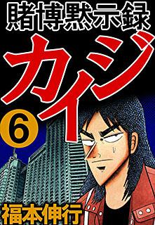 賭博黙示録カイジ 第6巻