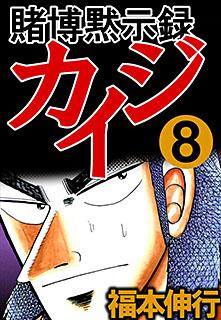 賭博黙示録カイジ 第8巻