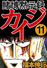 賭博黙示録カイジ 第11巻