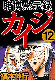 賭博黙示録カイジ 第12巻