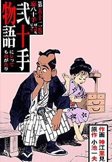 弐十手物語 第52巻