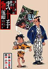 弐十手物語 第54巻
