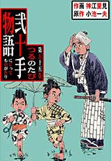 弐十手物語 第55巻